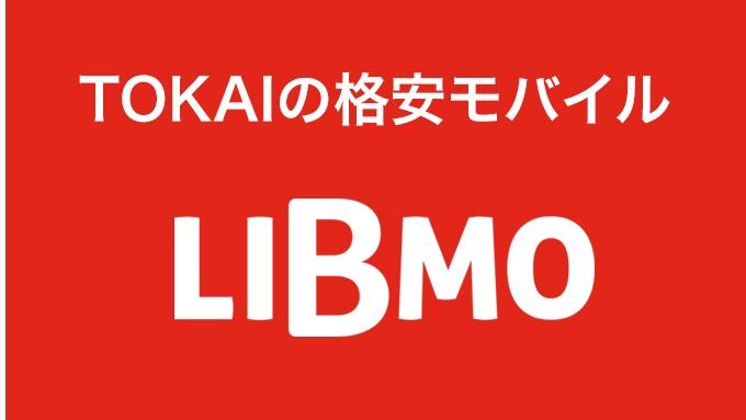 LIBMO (リブモ)