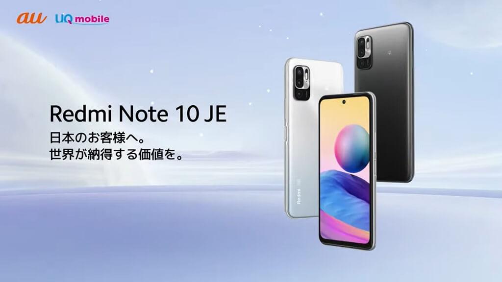 UQモバイルのRedmi Note 10 JE