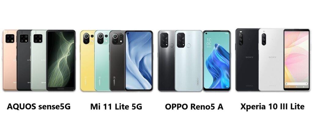 SIMフリーの5Gスマートフォン