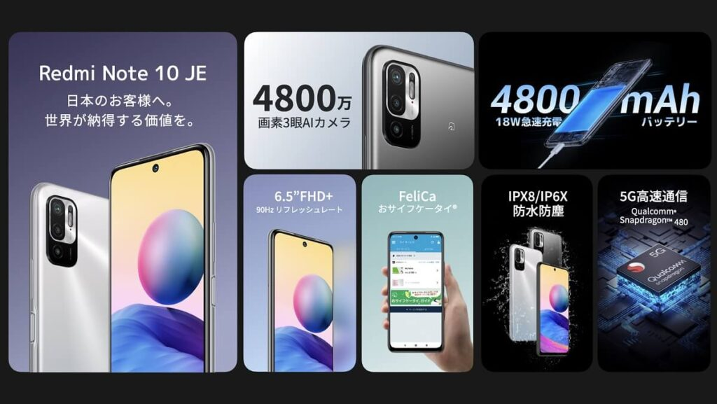 Redmi Note 10 JEの機能の一覧
