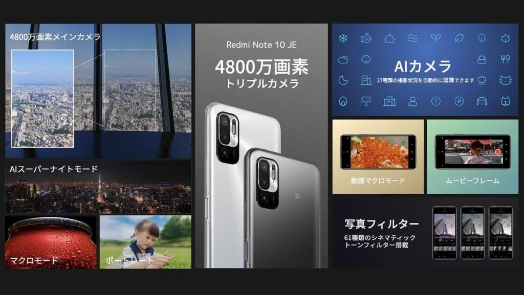 Redmi Note 10 JEの主なカメラの機能