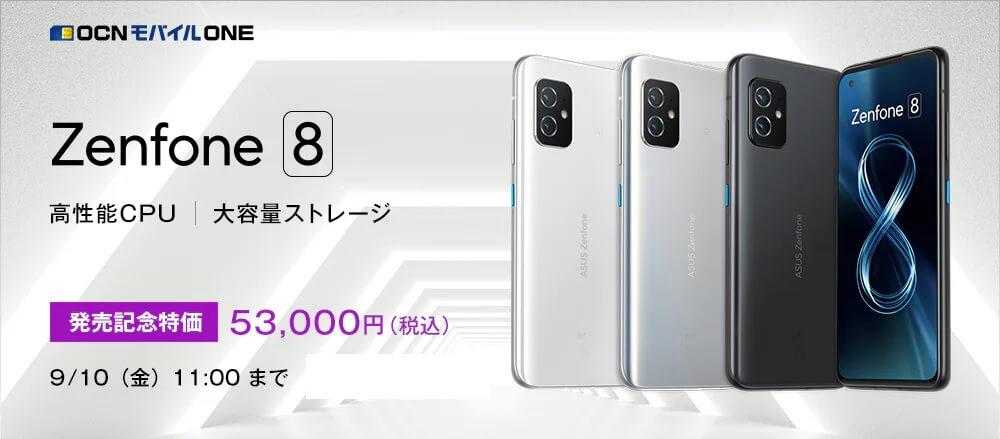 ZenFone 8が発売金特価になっています