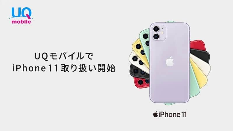 UQモバイルのiPhone 11
