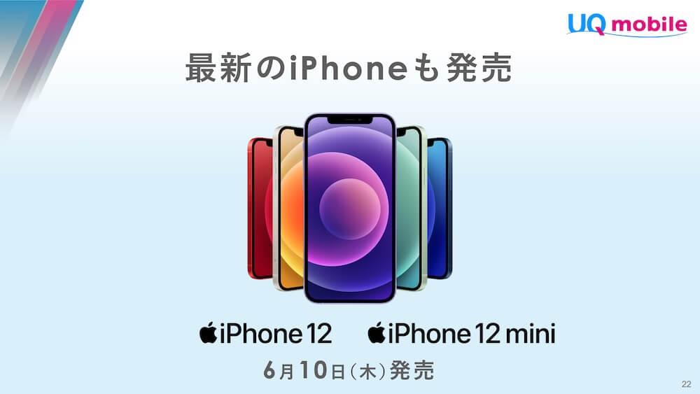 UQモバイルのiPhone 12とiPhone 12 mini