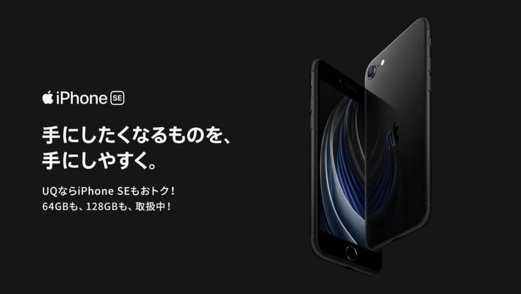 UQモバイルのiPhone SE2