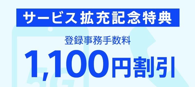nuroモバイルの登録手数料割引キャンペーン