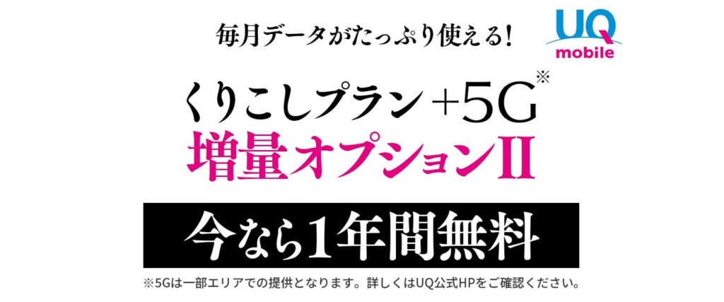 UQモバイルのくりこしプラン +5G